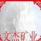�S家供��食品�硅藻土 超�硅藻土 白色硅藻土